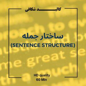 آشنایی با ساختار جمله در زیان انگلیسی